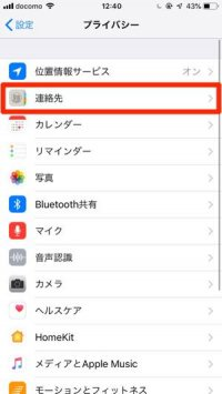 iPhone 設定 プライバシー