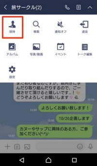 LINE グループに戻る方法(Android)
