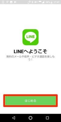 LINE はじめる
