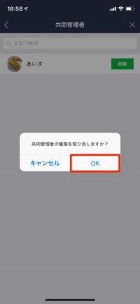 オープンチャット 共同管理者 削除