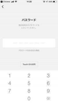 LINE Payオンライン決済 パスワード入力