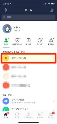 LINE グループ 招待