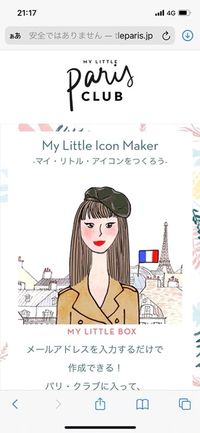 My Little Icon Makerのファーストビュー画面
