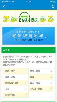 NHKニュース・防災 地図・マップアプリ