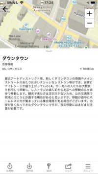 トラベルコマップ  旅行 地図・マップアプリ