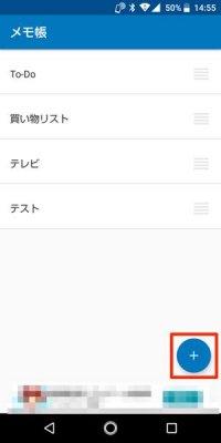 メモ帳 メモ ノート アプリ おすすめ 無料 iPhone Android