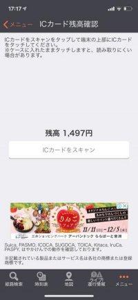 乗り換え案内 アプリ ICカード連携 残高確認