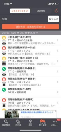 乗り換え案内 アプリ 運行情報