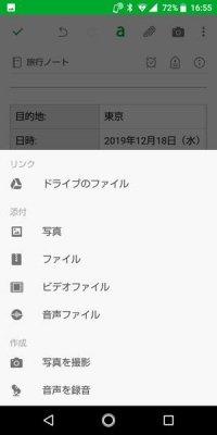 Evernote メモ帳 メモ ノート アプリ おすすめ 無料