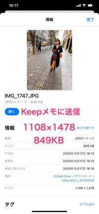 Keepメモの画像の情報