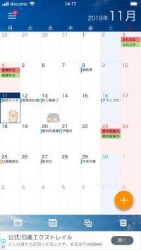 スケジュール カレンダー アプリ スケジュールストリート