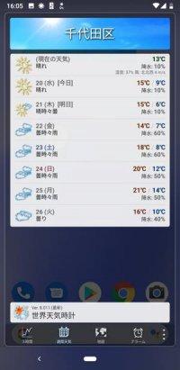 世界天気時計 天気予報アプリ