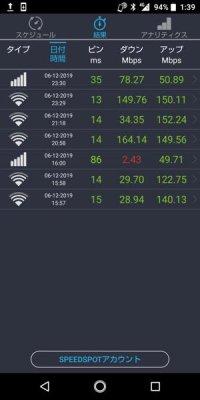 Speedcheck Internet Speed Test 回線速度測定 アプリ おすすめ