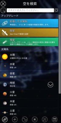 星座表  天体観測アプリ 無料 iPhone Android