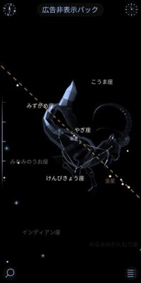 Star Walk 2 星座 天体観測アプリ 無料 iPhone Android