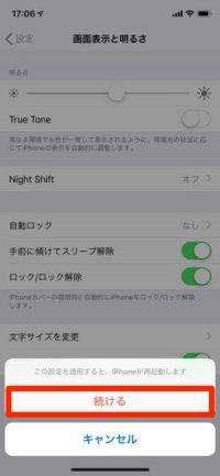 iPhone 設定画面 文字を太くする