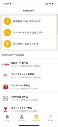 トクバイ チラシアプリ おすすめ iPhone Android