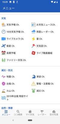 ウェザーニュースタッチ 天気予報アプリ