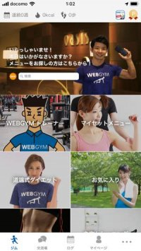 webgym アプリ ダイエット