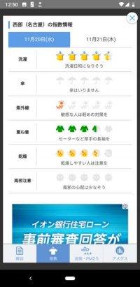 Yahoo! 天気 天気予報アプリ