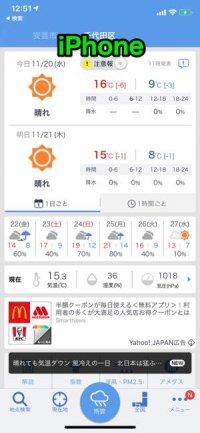 Yahoo!天気 天気予報アプリ
