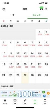 Zaim 家計簿 レシート アプリ