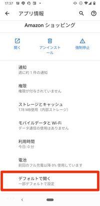U-NEXT Amazonから解約 Android