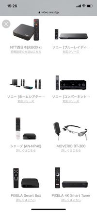 U-NEXT デバイス