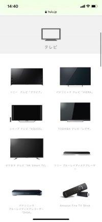 Huluレビュー Hulu対応デバイス テレビ