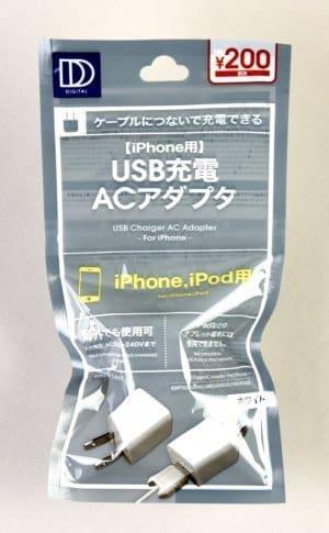 100均 USB充電 ACアダプタ(iPhone用)