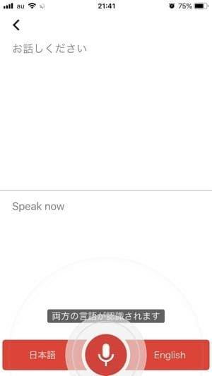 Google翻訳 会話モードで交互に話して翻訳