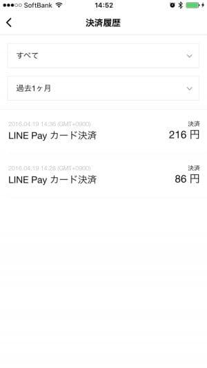LINE Pay カード 決済