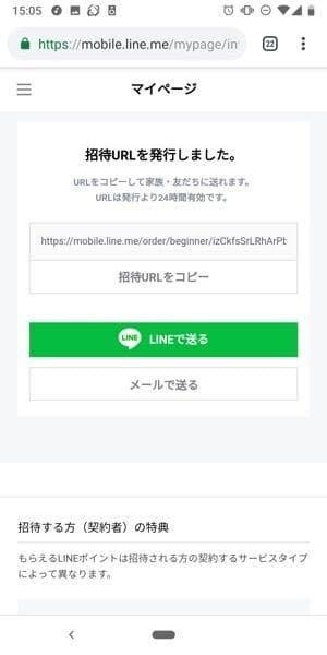 招待URLから申し込む