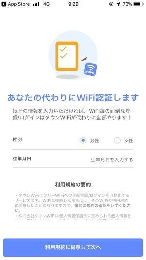 タウンWiFiのユーザー登録画面