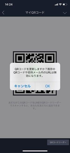 LINE QRコード 読み込めない