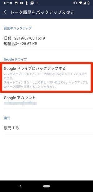 LINE 引き継ぎ Googleドライブへのバックアップ