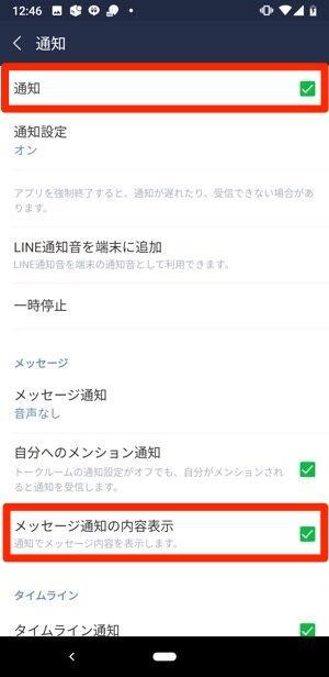LINE 送信取り消し 通知設定