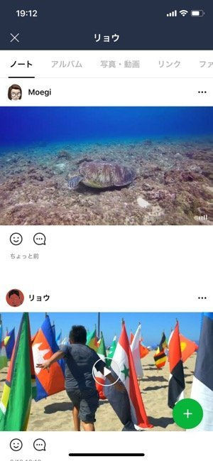 LINE ノート 動画