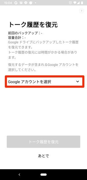 LINE トーク履歴 Android