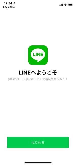 LINE ログアウト機能がない