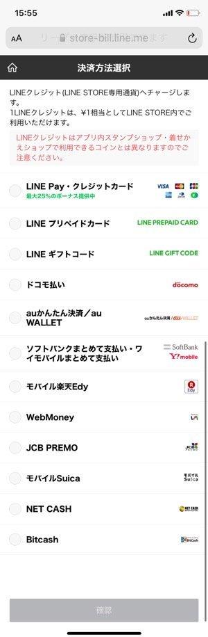LINEクレジットのチャージ方法