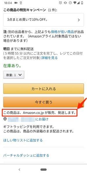 Amazon.co.jpが販売する商品