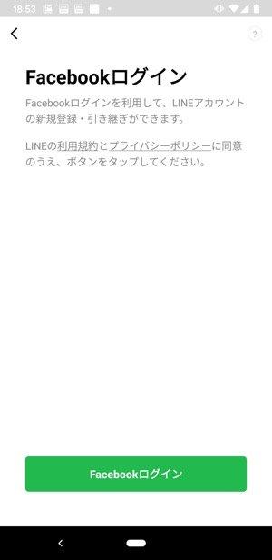 Facebookログインの画面