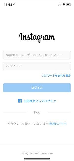 インスタグラムアプリ アンインストール