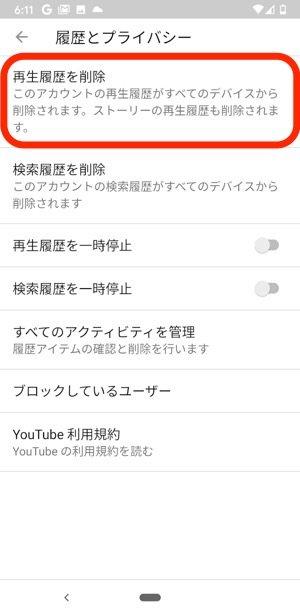 YouTube 履歴削除