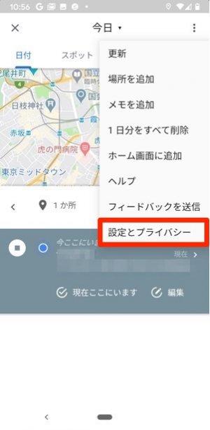 Googleマップ 履歴 削除