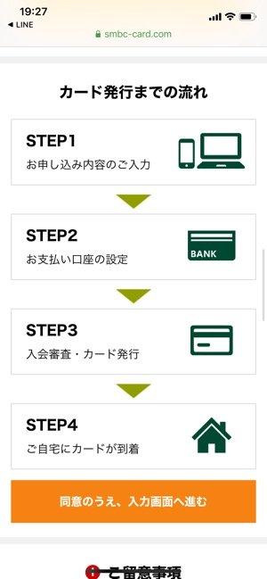 Visa LINE Payクレジットカード