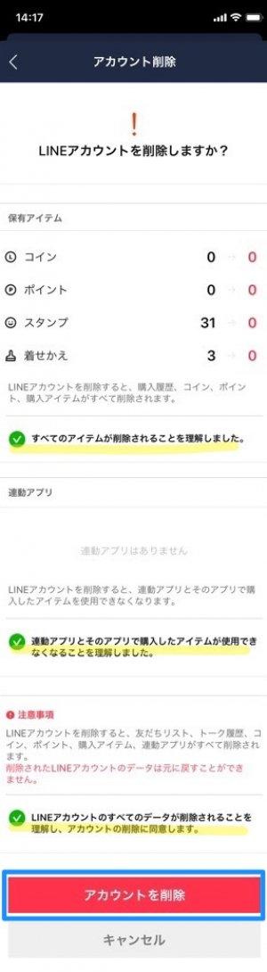 LINE アカウント 削除