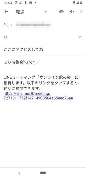 LINE ミーティング