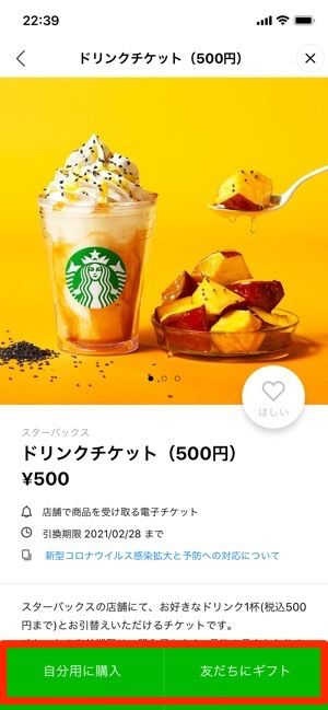LINEギフト スタバ